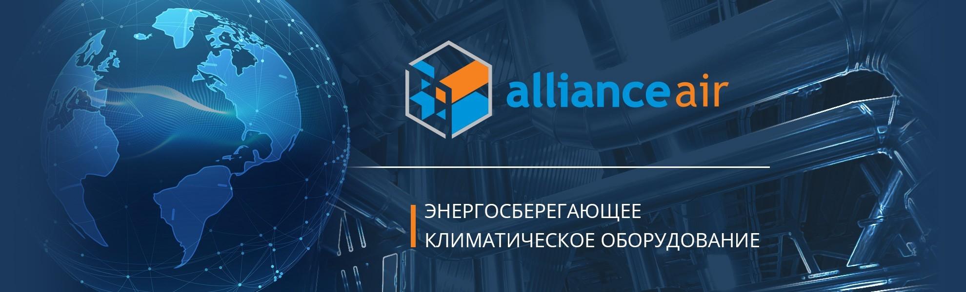 Альянс Эйр - Энергосберегащее климатическое оборудование слайдер