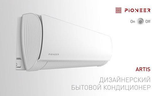 сплит-система pioneer artis