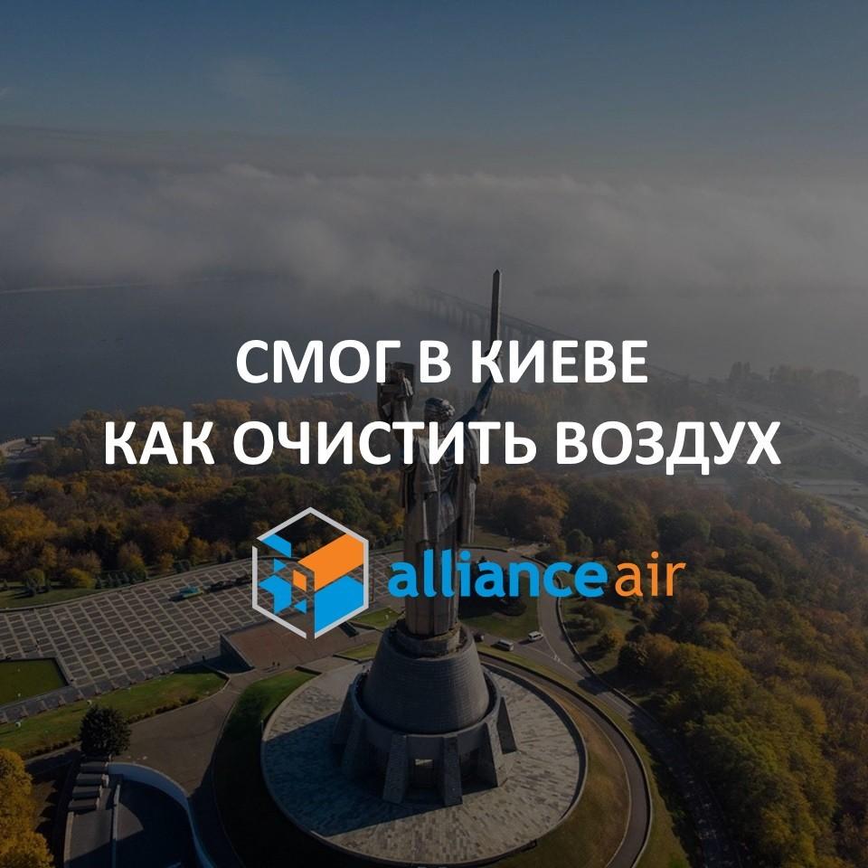 смог и туман в Киеве