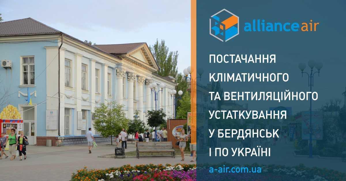 Промислове вентиляційне обладнання в Бердянську