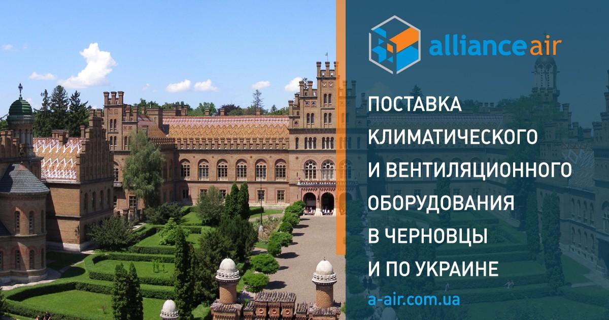 Промышленные вентустановки и тепловые насосы в Черновцах