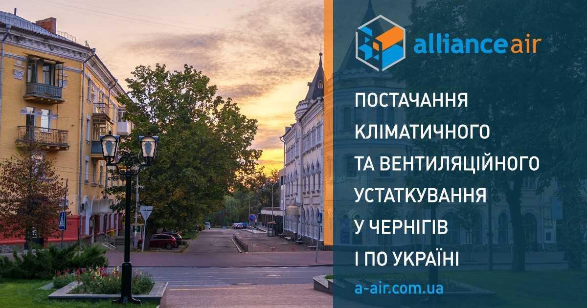 Доставка промислового вентиляційного обладнання в Чернігів