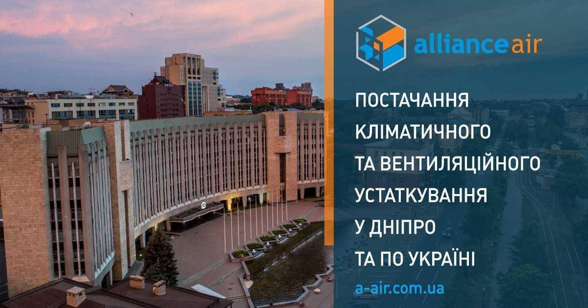 Кліматичне обладнання для медичних установ в Дніпро