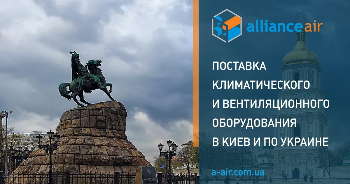 Доставка промышленного климатического оборудования по Киеву