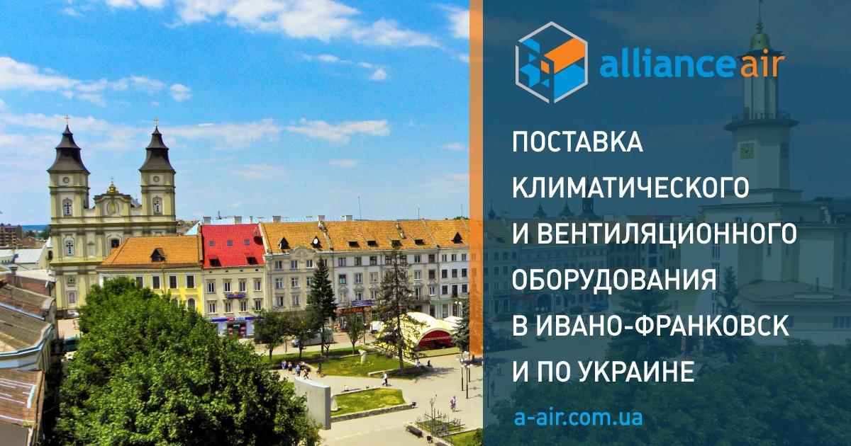 Доставка чиллеров и тепловых насосов в Ивано-Франковск