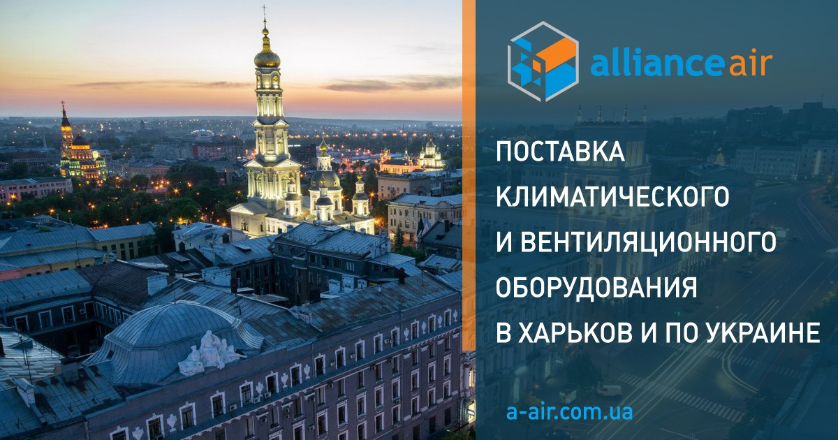 Промышленное вентиляционное оборудование в Харькове