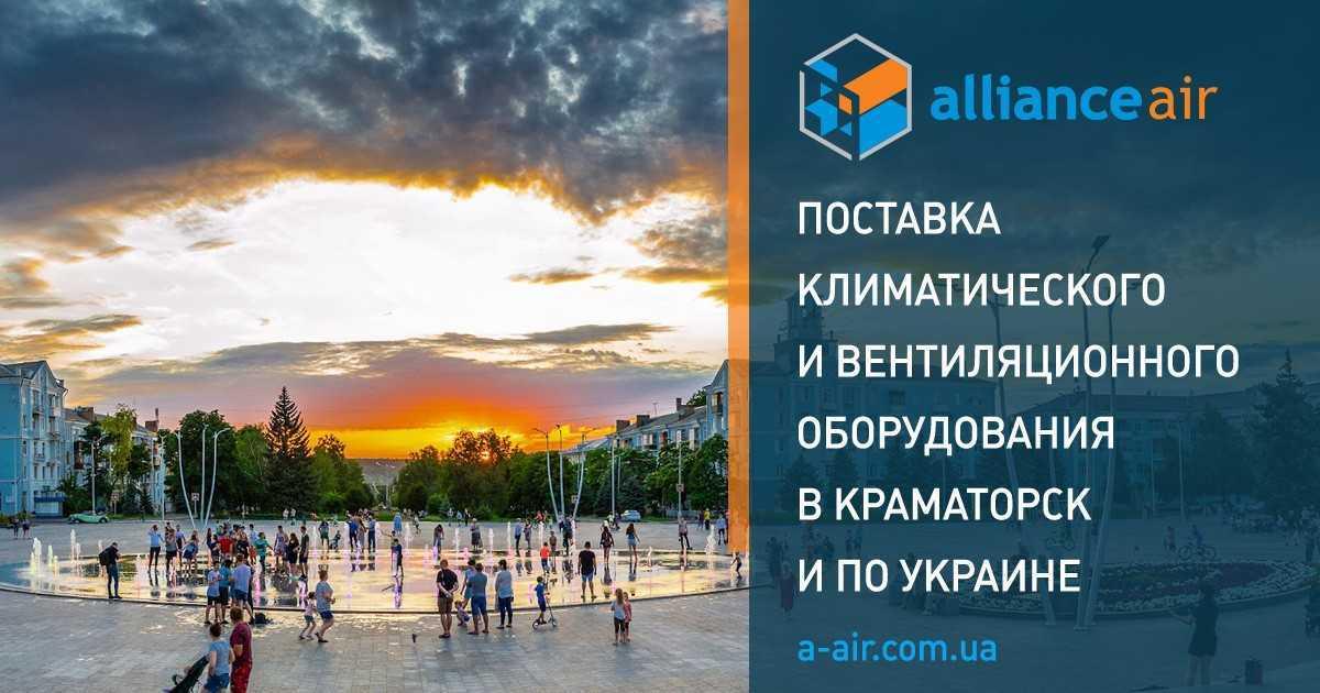 поставка климатического оборудования для промышленных помещений в Краматорск