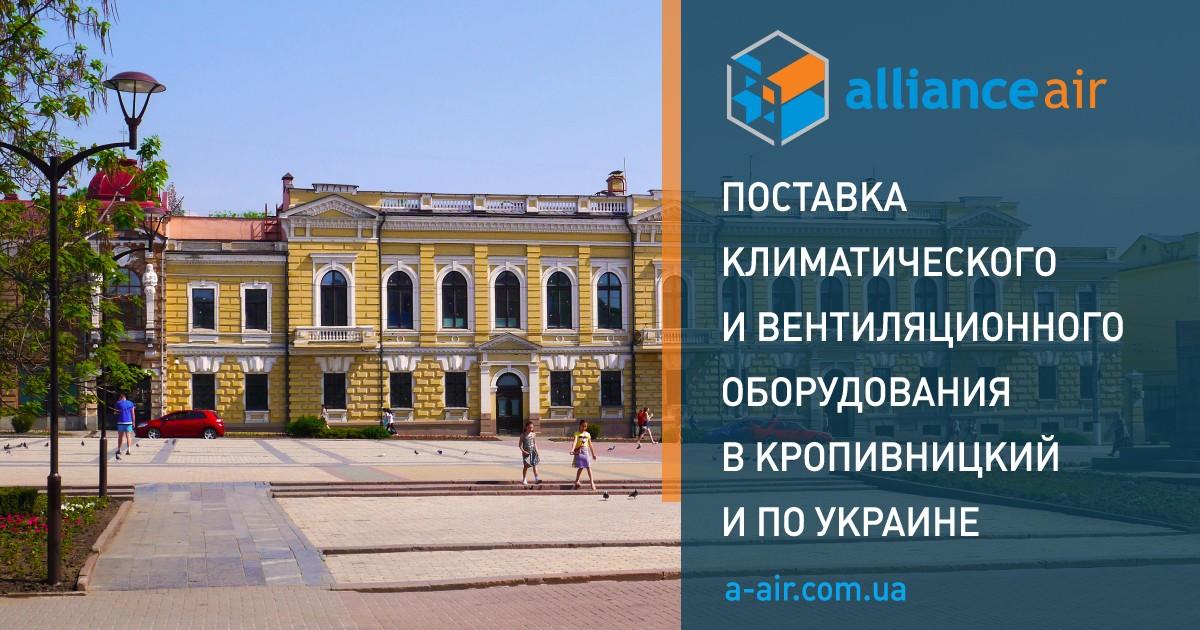 Доставка климатического оборудования для промышленных помещений в Кропивницком