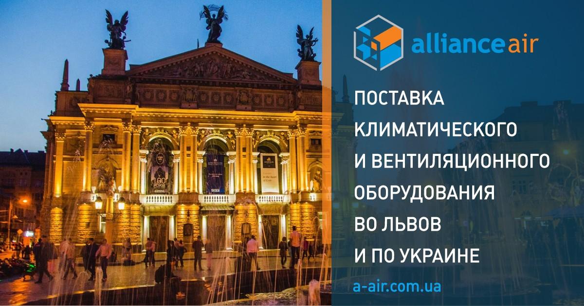 Доставка промышленных вентиляционных установок и тепловых насосов во Львов