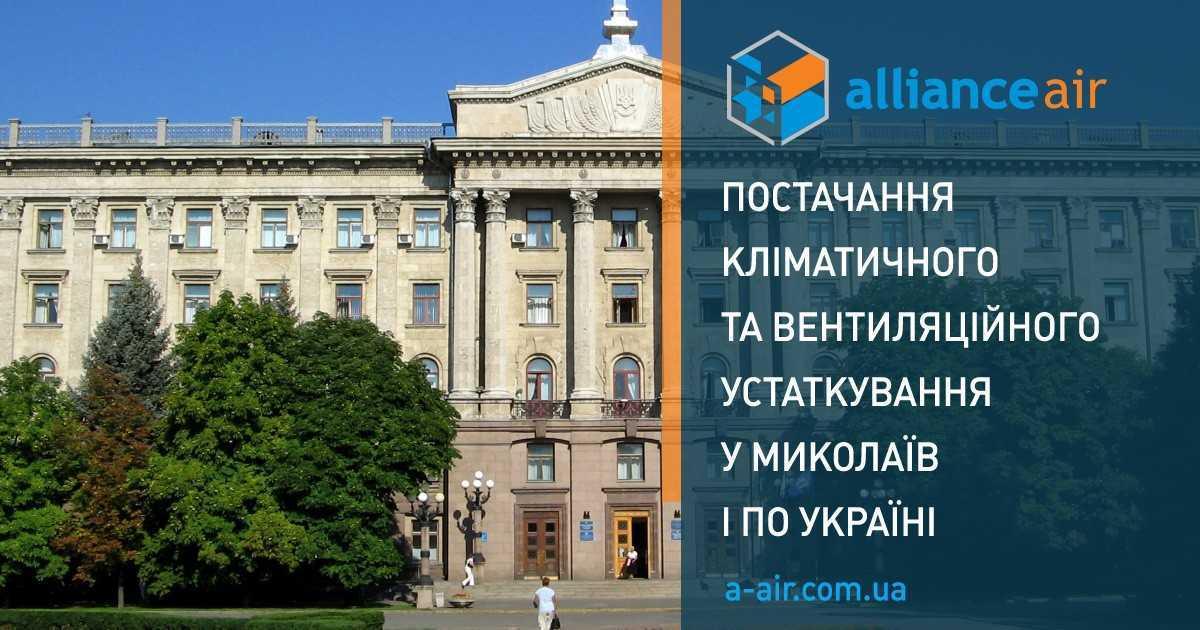 Доставка промислових теплових насосів і чиллерів в місті Миколаєві