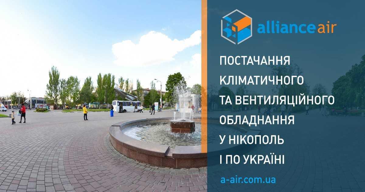 Доставка промислового припливно-витяжного обладнання в Нікополь
