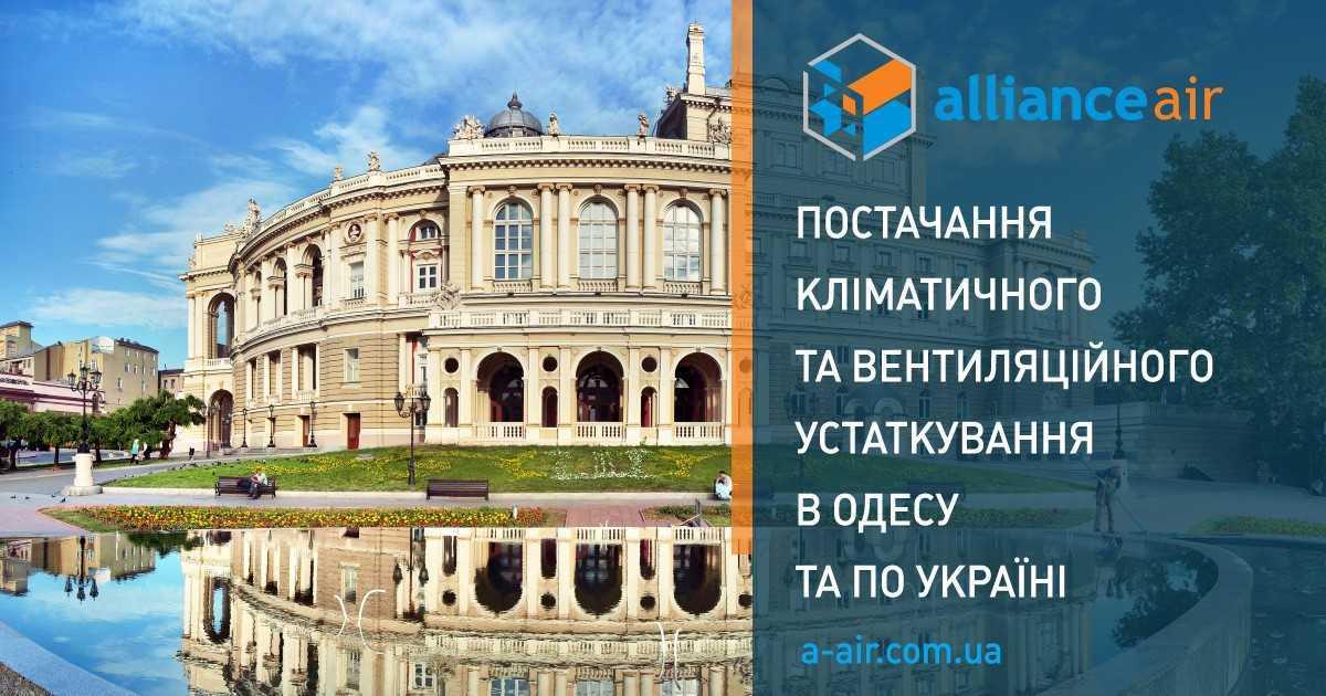Доставка промислового кліматичного обладнання в Одесі