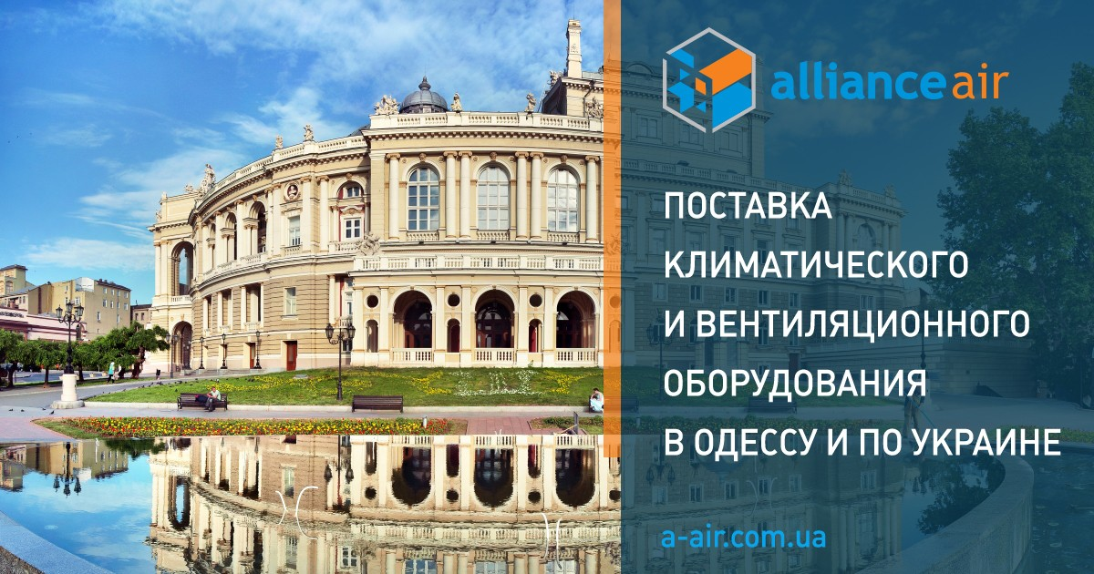 Доставка промышленного климатического оборудования в Одессе