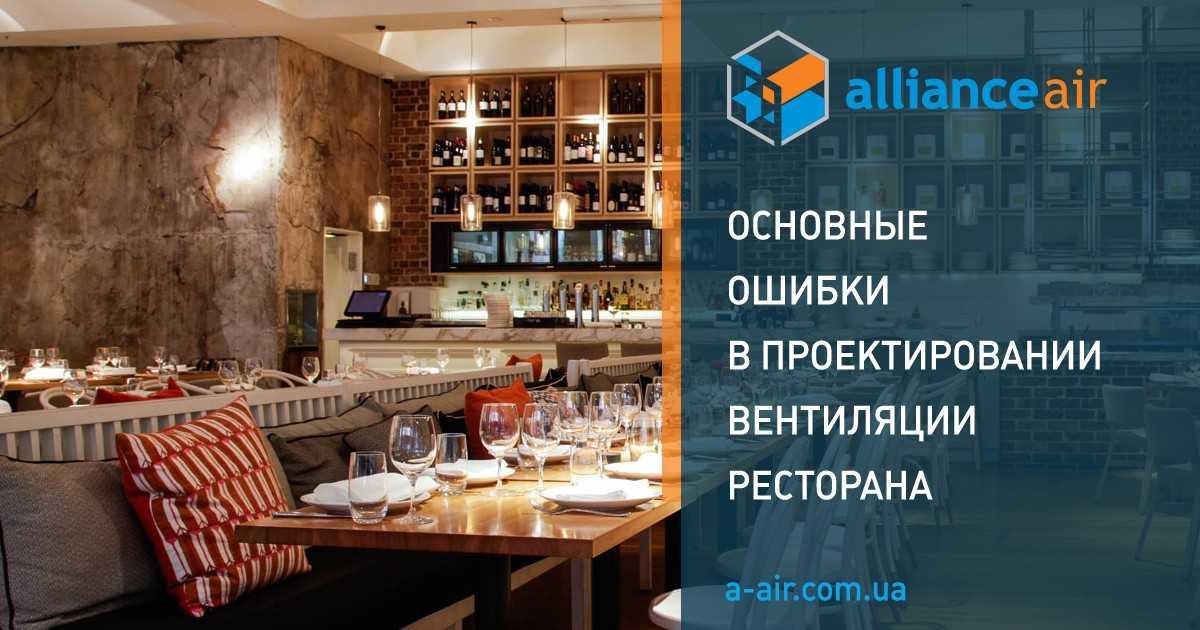 вентиляция для ресторанов
