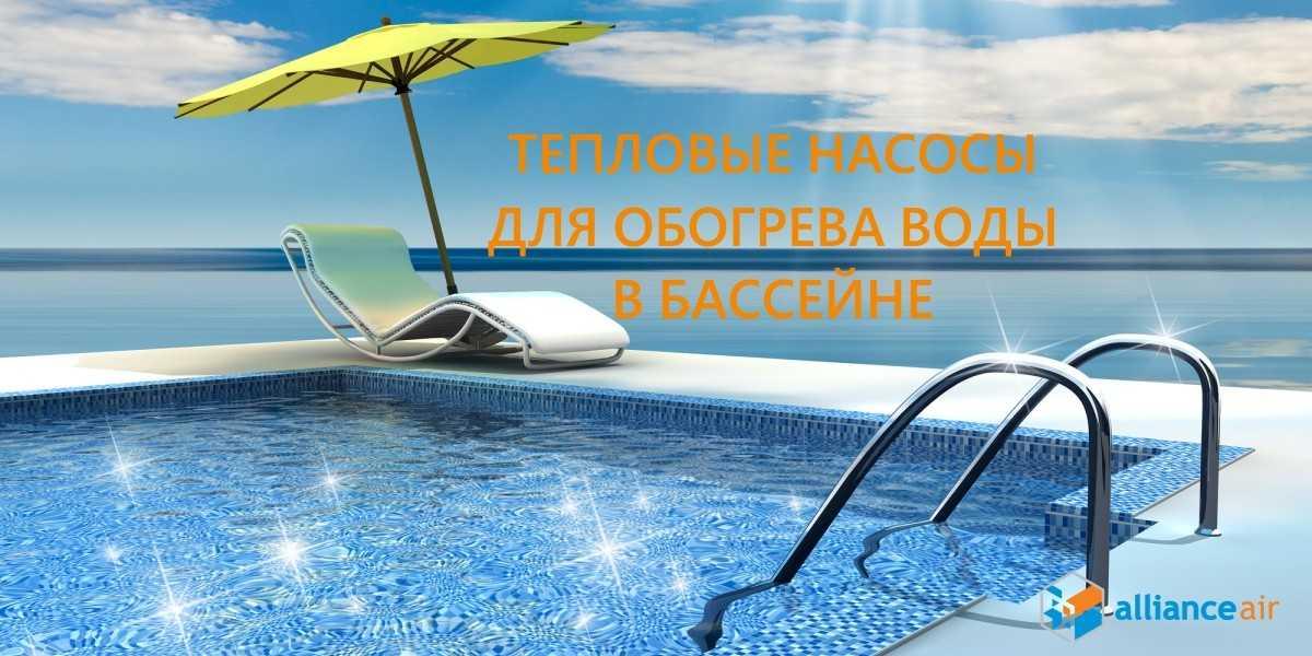 тепловой насос для обогрева бассейна
