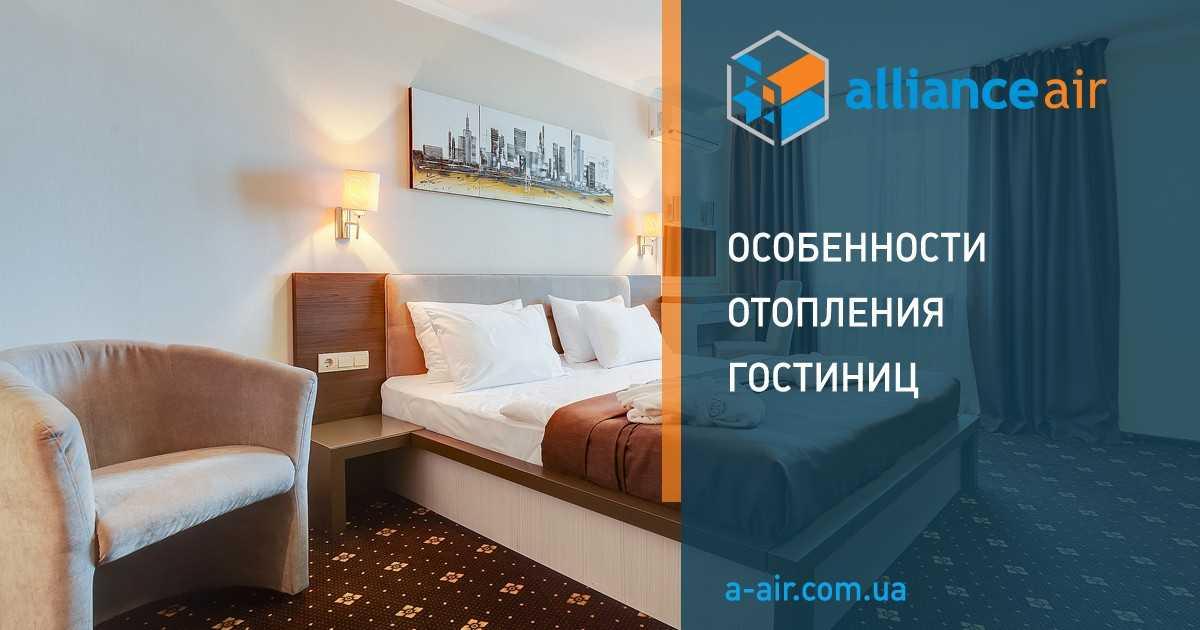 отопление и горячее водоснабжение в гостинице