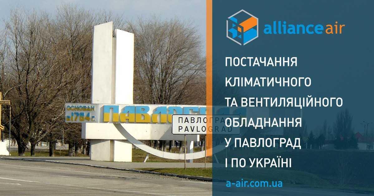 Промислові припливно-витяжні агрегати з доставкою у Павлоград