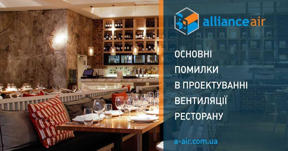 вентиляція для ресторанів