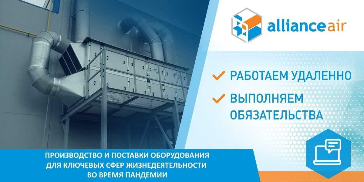 производство вентиляционного оборудования во время пандемии коронавируса