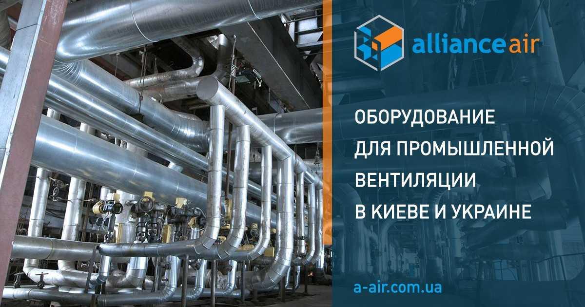 Промышленная вентиляция в Киеве и цена