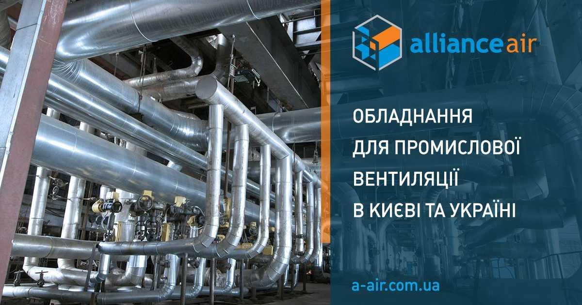 Промислова вентиляція в Києві і ціна
