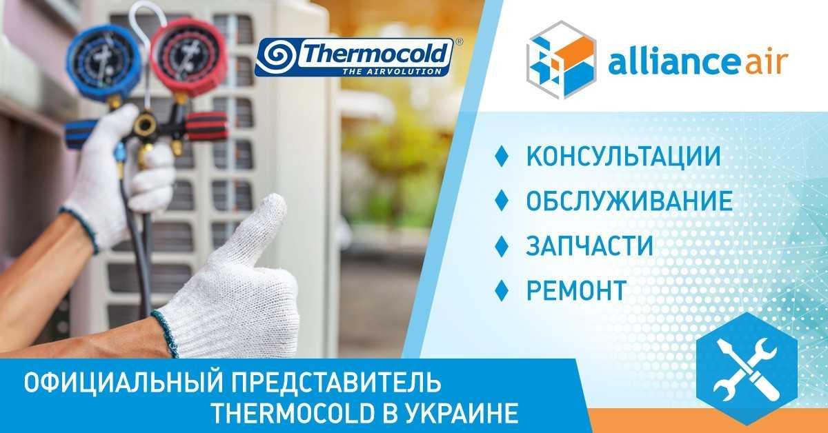 Официальный представитель Thermocold в Украине