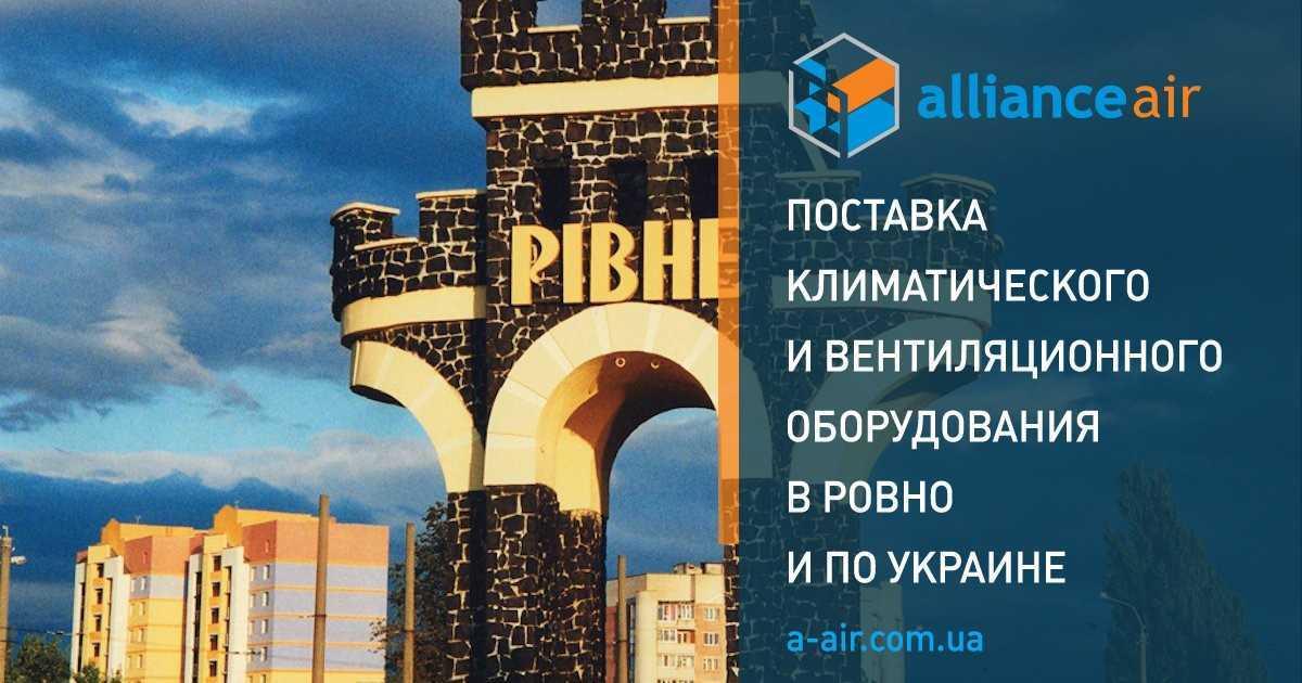 Тепловые насосы и челлеры с доставкой в Ровно