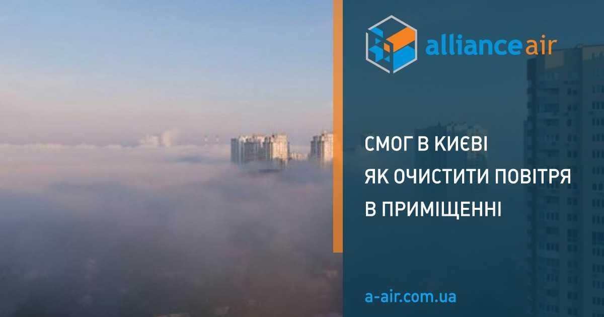 смог і туман в Києві