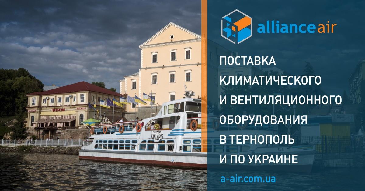 Доставка промышленных приточно-вытяжных установок и тепловых насосов в Тернополь