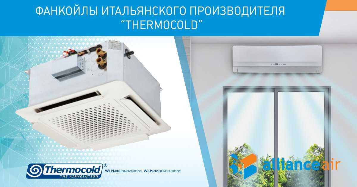 Водяные фанкойлы Thermocold теперь доступны для заказа в Украине