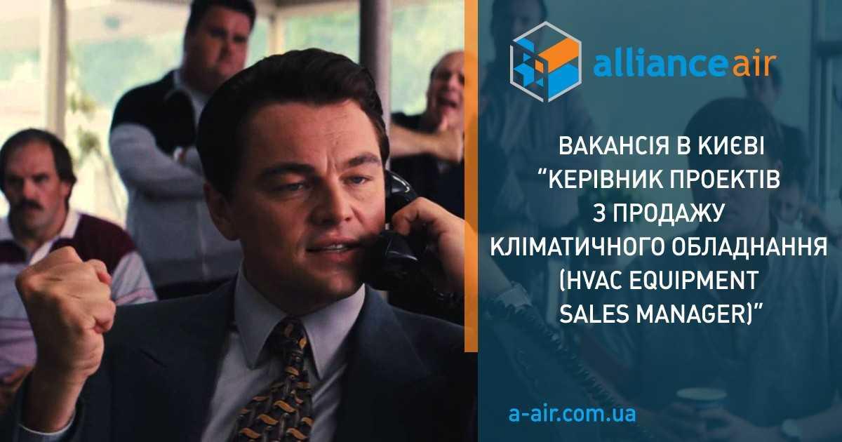 Вакансія керівник проектів з продажу кліматичного обладнання в Києві