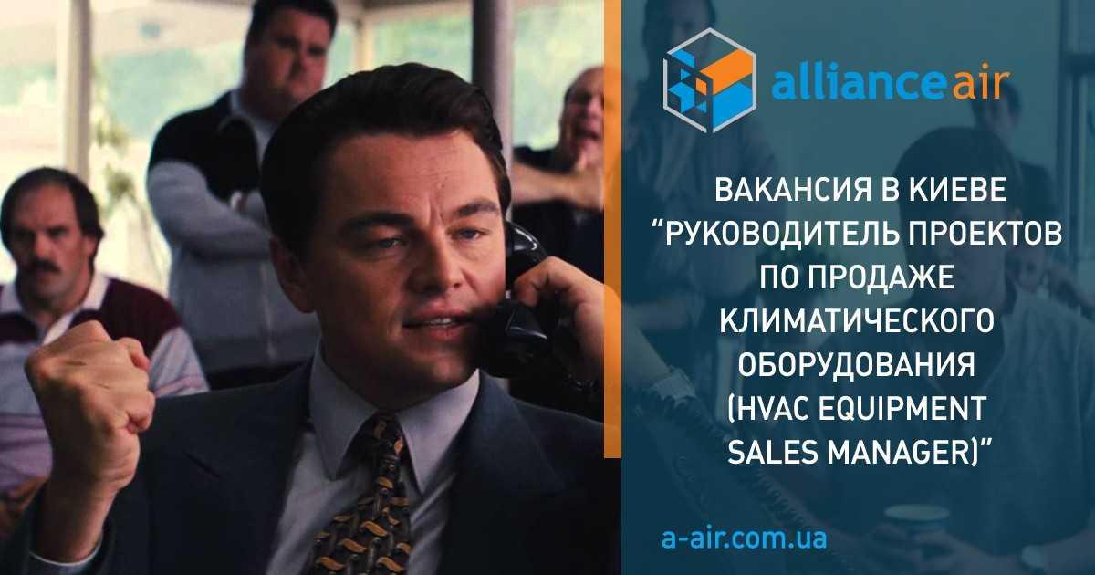 Вакансия руководитель проектов по продаже климатического оборудования в Киеве