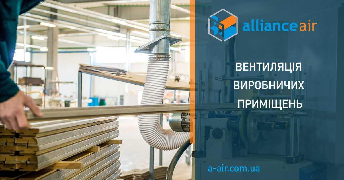 припливно витяжна вентиляція для виробничих приміщень