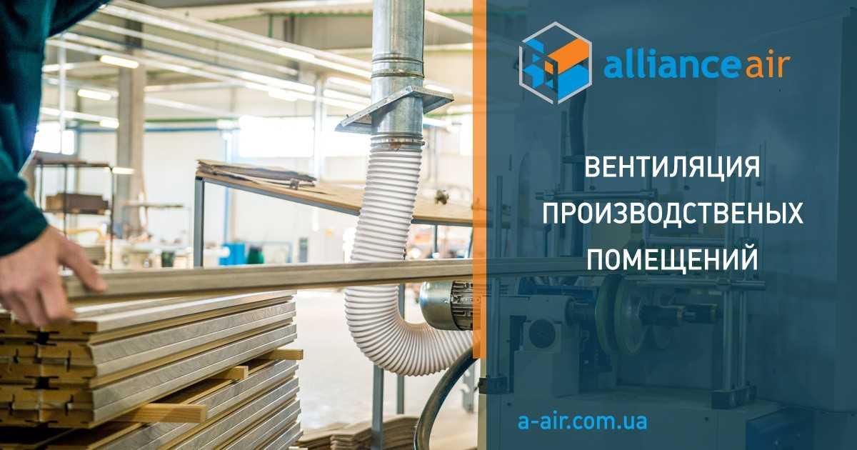 приточно вытяжная вентиляция для производственных помещений
