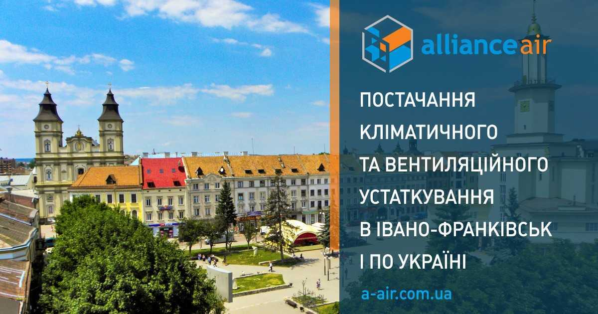 Доставка чилерів і теплових насосів в Івано-Франківськ